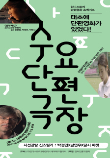 <수요단편극장: 시선강탈 신스틸러>초대 이벤트